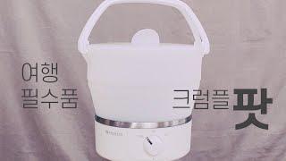 즉석밥도 데우는 코슬리 여행용 전기포트 크럼플팟!