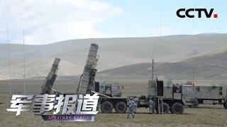 《军事报道》 20191105| CCTV军事