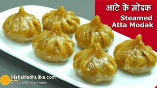 Steamed Atta Modak | आटे के स्टीम्ड मोदक । Steamed wheat flour modak । Gavhache Ukdiche Modak