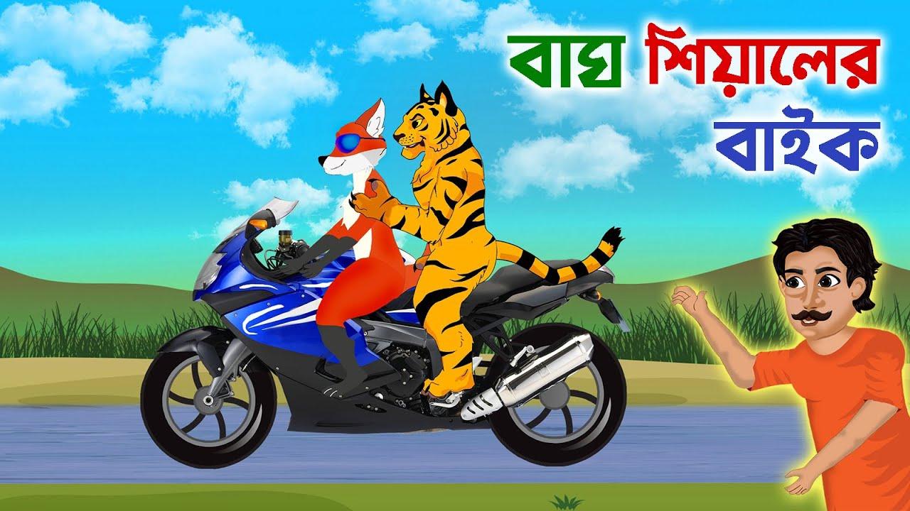 বাঘ শিয়াল এর মোটরসাইকেল | Fox Cartoon | Bangla Cartoon Story | বাংলা কার্টুন