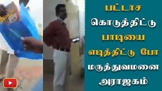 பட்டாசு கொடுத்தா பாடியை கொடுப்போம் - மருத்துவமனையில் அராஜகம் - #Hospital | #TamilNadu