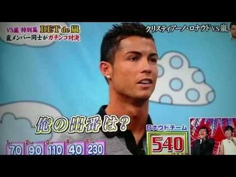 Cristiano Ronaldo in Japan with Arashi