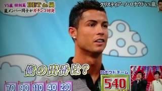 Cristiano Ronaldo in Japan with Arashi ARASHI 動画 16