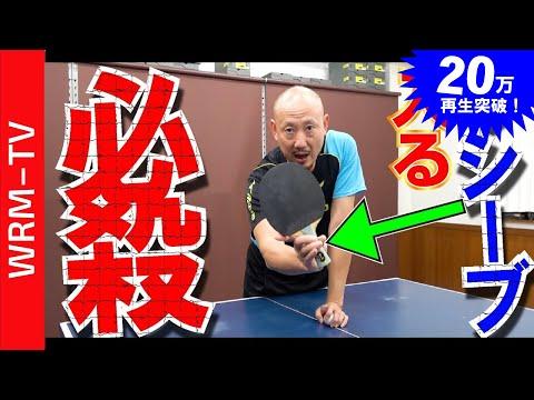 【元中国1位】最もレシーブミスを減らすコツ| 中国卓球 孟コーチ 【卓球知恵袋】回転サーブ