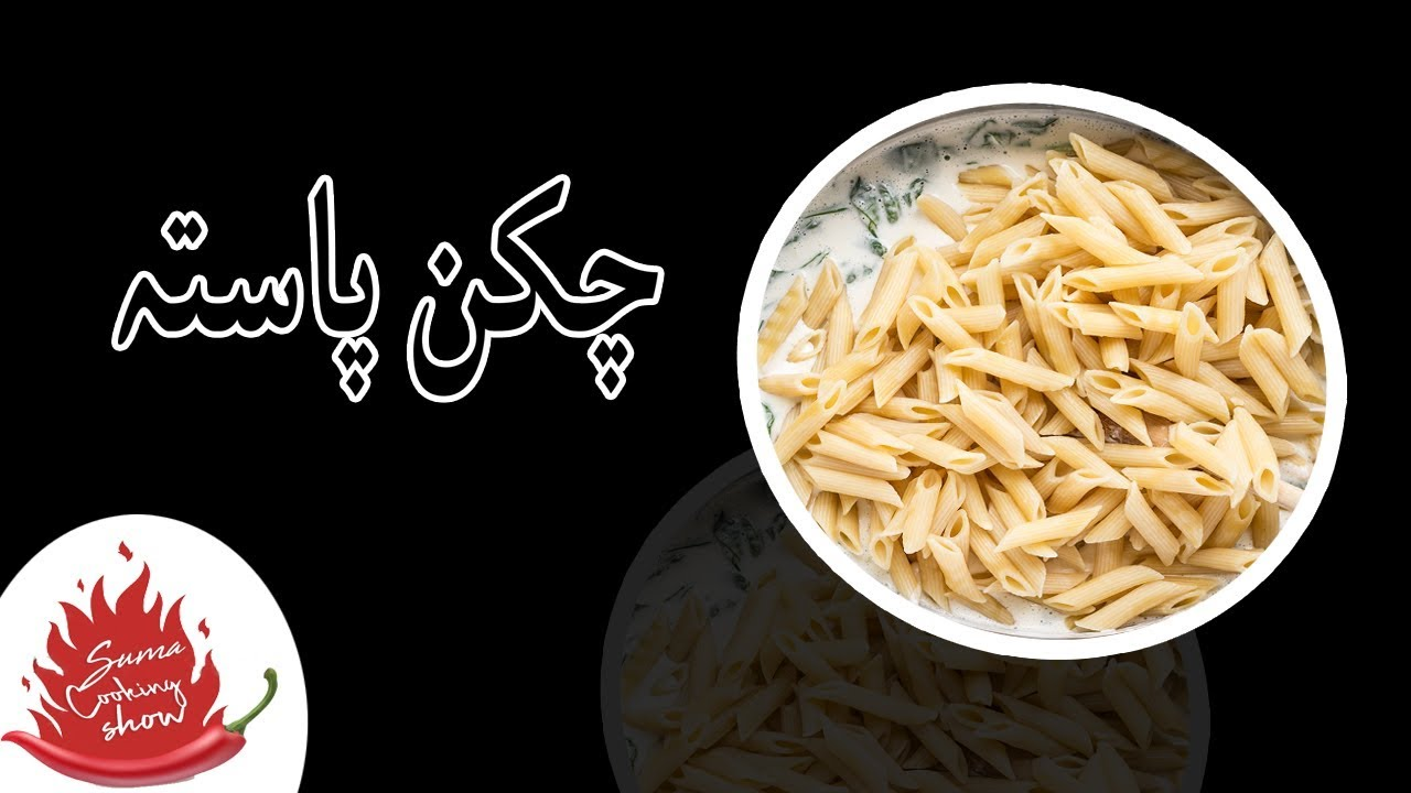Image of easy fast food recipes in urdu chicken pasta recipes fast easy fast food recipes in urdu forumfinder Choice Image