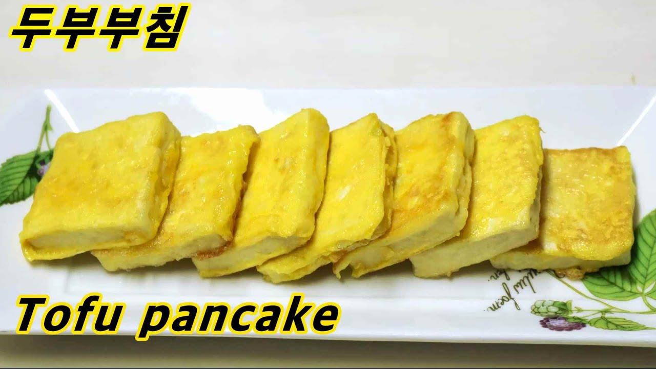 두부계란부침 이걸 넣으면 겉은 꼬들꼬들하고 속은 보들보들한 부침 맛있게 만들기 /두부부침(Tofu pancake)/