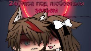 Челендж 24 часа под любовным зельемGachaLife на русском
