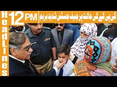 CJP Dismayed at Lack of Civic Amenities in KP - Headlines 12 PM - 20 April 2018 - Khyber news