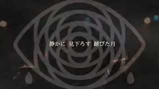 Youtube: Halcyon / MEMAI SIREN
