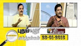 Puthu Puthu Arthangal 28-01-2016 today full hd youtube video 28.1.16 | Puthiya Thalaimurai TV Show 28th January 2016