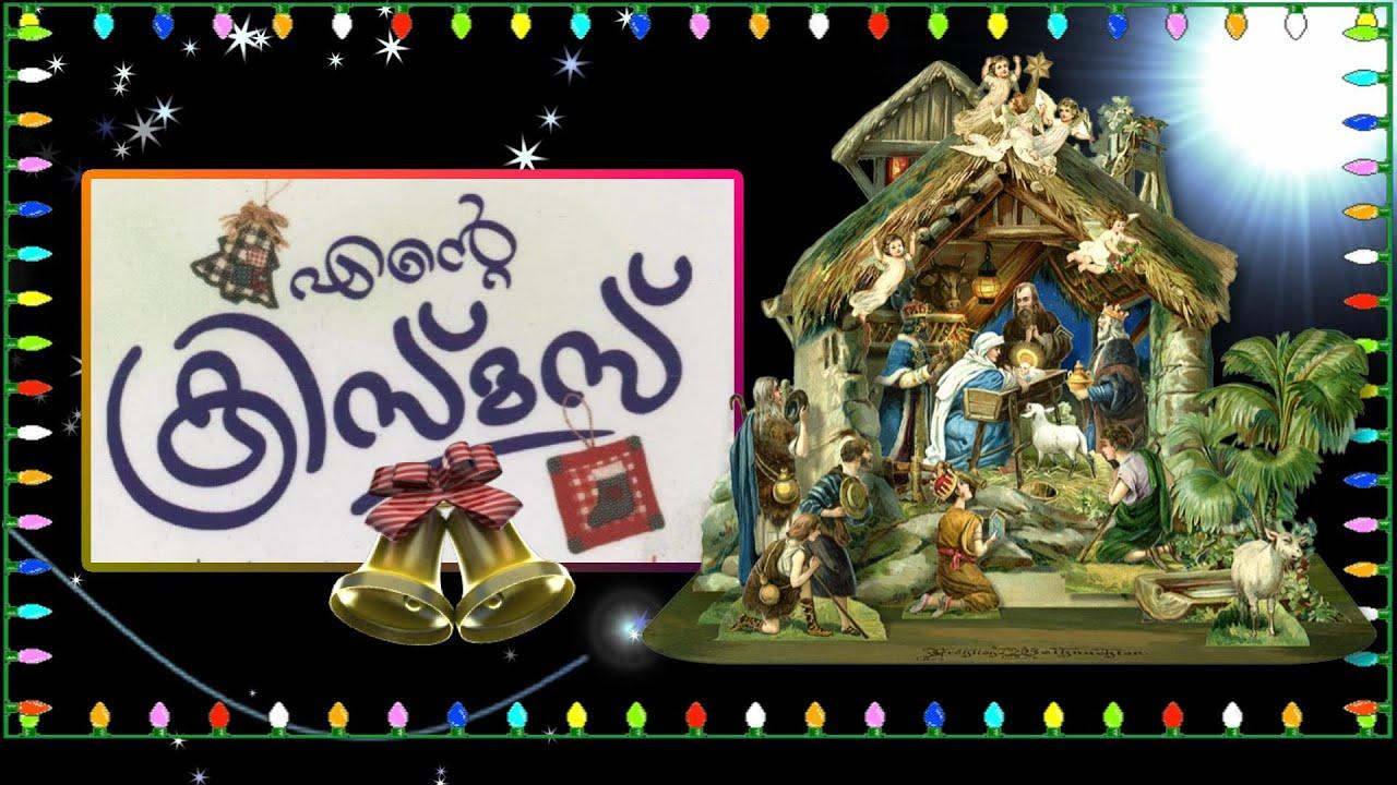 christmas carol malayalam song bethlehem puriyilae lyrics