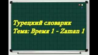 Турецкий словарик №1 Время 1 - Zaman 1