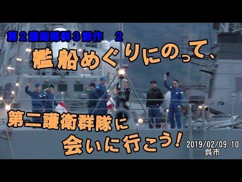 「艦船めぐり」 に乗って、第二護衛隊群に会いに行こう!