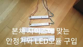 형광등을 LED등으로 간단하게 교체           …
