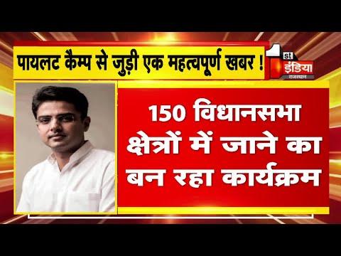Sachin Pilot करेंगे Rajasthan दौरा, 150 विधानसभा क्षेत्रों में जाने का बन रहा कार्यक्रम !