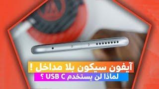#حقنة_تقنية : آيفون بيكون بلا مداخل - وليه ما استخدم USB C سابقاً؟!