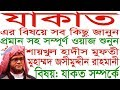 Zakat || Importance of Zakat || Mufti Jashimuddin Rahmani || Bangla Waz || Nasir Media