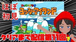 【6-5から】ほぼ初見で『ヨッシーアイランド』クリアを目指す実況 第11回(最終回)!