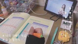〖 일본어도전기 〗  나의 가벼운 일본어 학습지 언박싱…