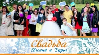 Свадьба Евгений и Дарья 25 07 2014