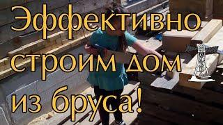 видео Советы по строительству брусовых домов
