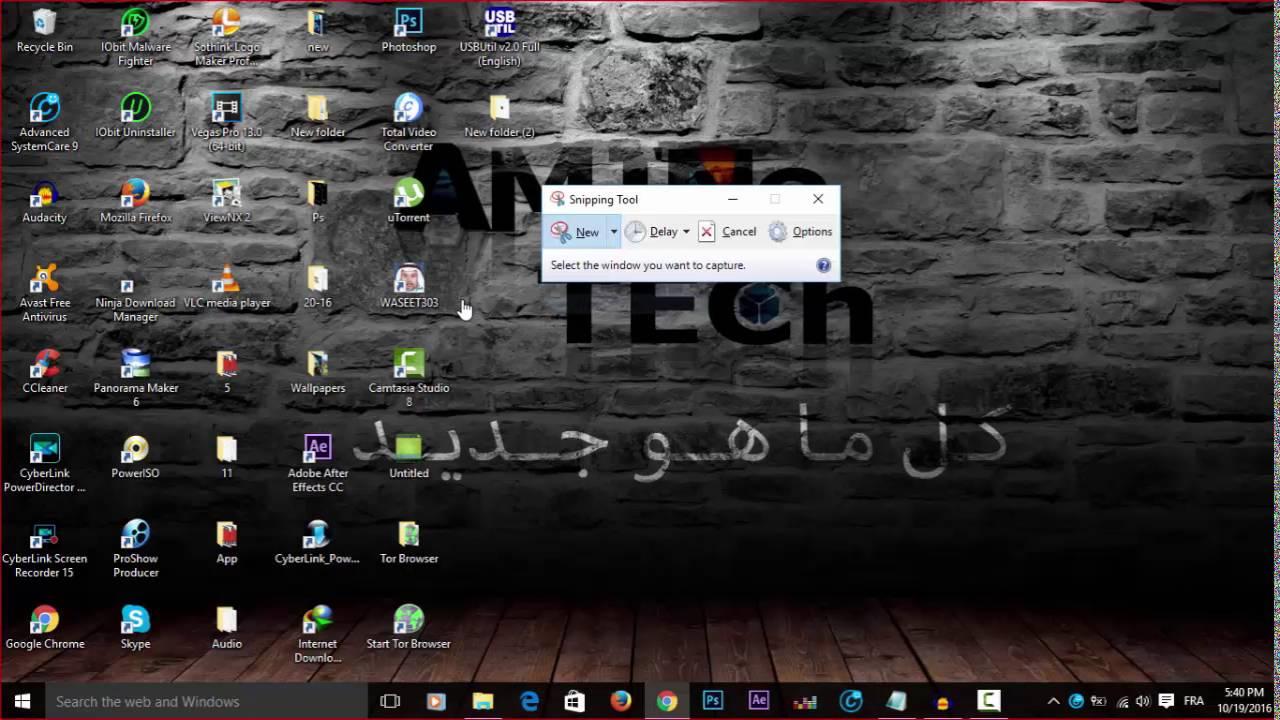 تصوير سطح شاشة المكتب في ويندوز 10 10 Windows Youtube