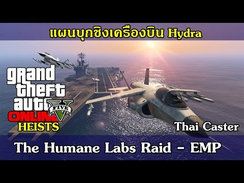 GTA V Online (ไทย) Heist #3 - The Humane Labs Raid - EMP - แผนบุกชิงเครื่องบินรบ Hydra กลางทะเล