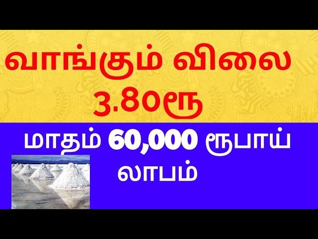 தினமும் 2100ரூ லாபம்,small business ideas in tamil