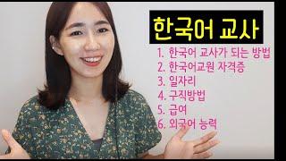 한국어 교사 QnA (한국어교원 자격증, 일자리, 취업…