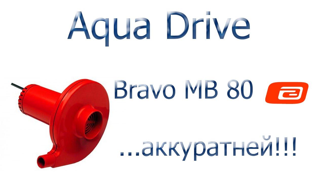 Bravo инструкция по эксплуатации электрических насосов с рабочим. Центробежные насосы bravo mb 50 си mb 80 спредназначены для создания из.