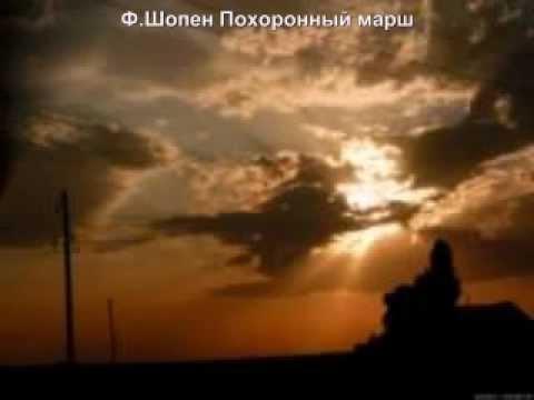 Ф.Шопен Похоронный марш.mp4