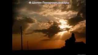 Ф. Шопен Похоронний марш.mp4