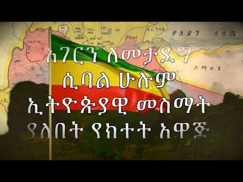 Ethiopia: አገርህን ኢትዮጵያን ትታደጋት ዘንድ ልትሰማው የሚገባህ አንገብጋቢ መልዕክት