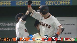 4/14 「巨人対広島」ハイライト Fun! BASEBALL!!プロ野球中継2018 公式...