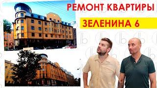Как проверить строителей при ремонте квартиры / ЖК Дом с Мансардой / Зеленина 6 / Ремонт квартир СПб