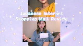 일본 인터넷옷 쇼핑몰에서 옷 사봤는데..^^..(wit…