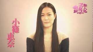 舞台版『殺人鬼フジコの衝動』 出演・小篠恵奈さんからのメッセージです...