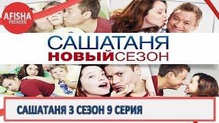 СашаТаня 3 сезон 9 серия анонс (дата выхода)