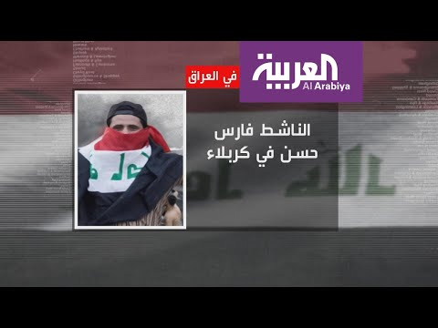 اغتيال الناشطون في العراق  - نشر قبل 3 ساعة