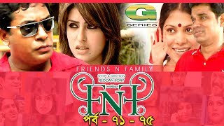 Drama Serial  FnF  Friends n Family  Epi 71 75  Mosharraf Karim  Aupee Karim  Shokh  Nafa