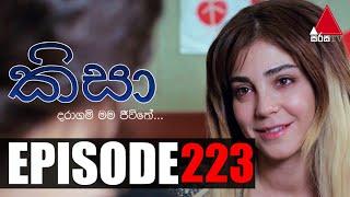 Kisa (කිසා)   Episode 223   01st July 2021   Sirasa TV Thumbnail