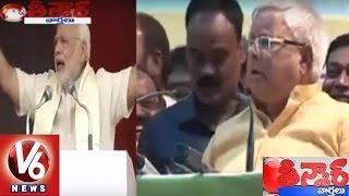 Lalu prasad Yadav imitates PM Narendra Modi | Bihar Election Campaign | Teenmaar News - V6News