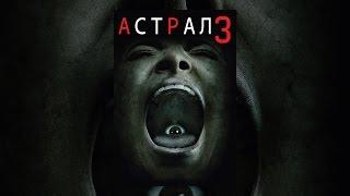 АСТРАЛ 3