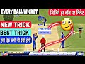 real cricket 18 bowling trick| Real cricket 18 new version 1.9 bowling Tips trick |10ball10wicket