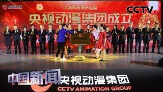 [中国新闻] 央视动漫集团揭牌成立 | CCTV中文国际