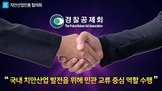 경찰공제회 치안산업협의회 소개