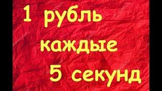 Как зарабатывать в интернете 1 рубль каждые 5 секунд .  Без вложений.