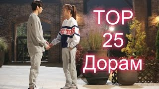 Top 25 Дорам про ЛЮБОВЬ