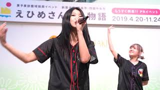2019.3.21 えひめさんさん物語PRイベント in エミフルより HimeKyunFrui...