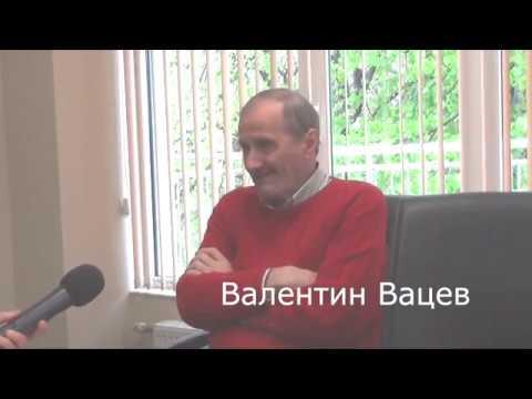 Валентин Вацев за
